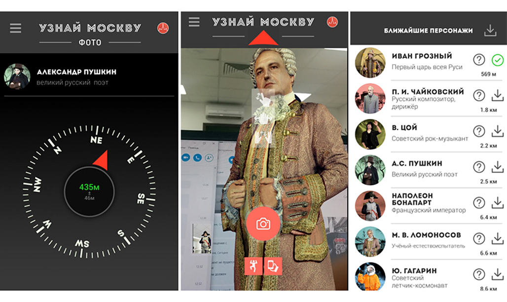 "The upcoming ""Get to know Moscow. Photo"" augmented reality app will let Muscovites ""catch"" (and take selfies with) famous historical characters. (Image: Moscow City Hall)"