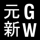 元新 GROUNDWORK | Architecture + Urbanism