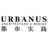 URBANUS 都市实践