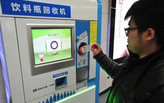 Beijing public transit commuters can now pay fares with empty bottles