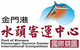 Port of Kinmen Passenger Service Center International Competition‏‎