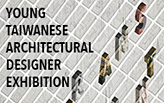 TRANSPLANT: Young Taiwanese Architectural Designer Exhibition