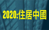 2020: Housing China
