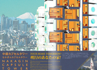 Nakagin Capsule Tower Representation