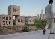 MOBILE M+: INFLATION EXHIBITION LANDSCAE DESIGN