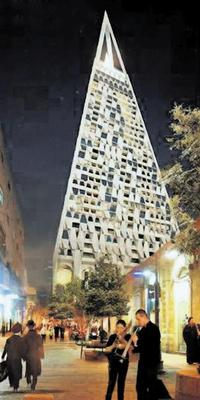"Rendering of the planned ""Freedom Pyramid"" tower in Jerusalem, designed by Daniel Libeskind and Yigal Levi. (Image via israel21c.org)"