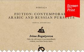 Screen/Print #5: Portal 9s Fiction