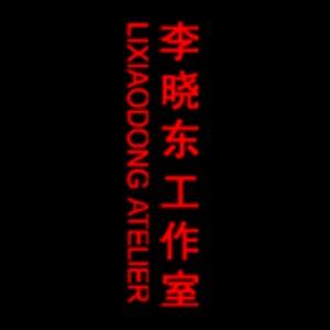 Li Xiaodong Atelier