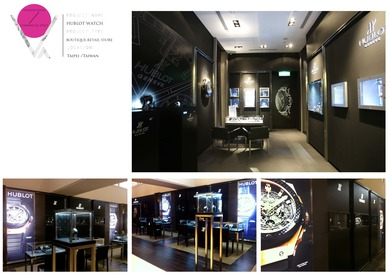 Hublot Watch / Boutique / Retail Store