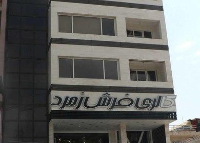 Papion Building