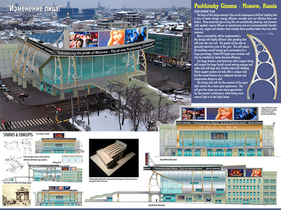 International Competition - The Pushkinsky Entertainment Complex