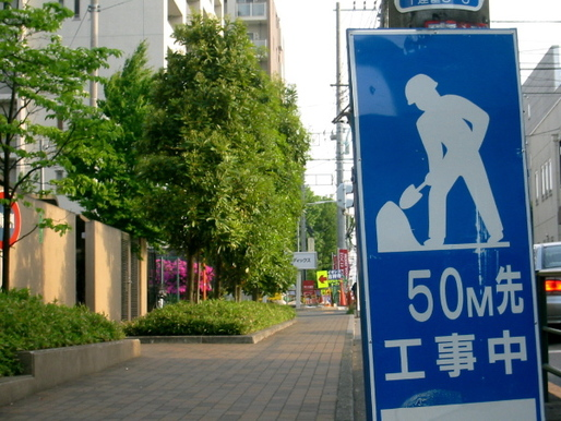 "A Japanese construction sign (""Under Construction"" photo by Sekihan)"