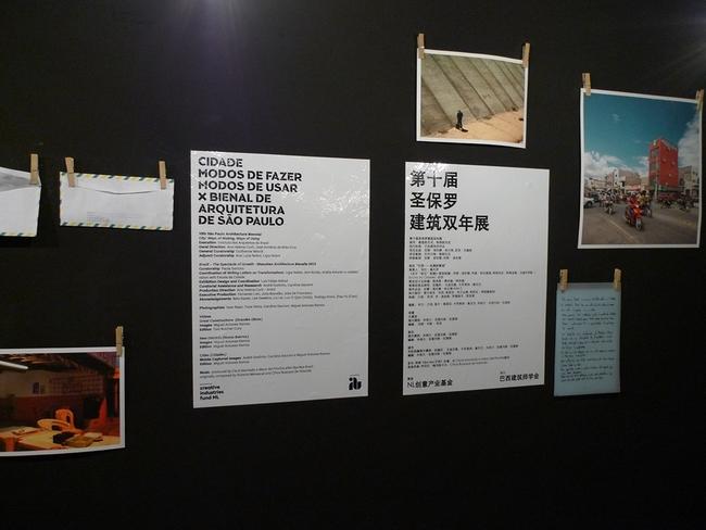 Sao Paulo Biennale display